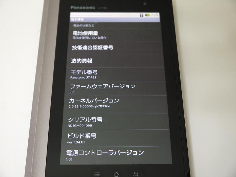 こちらは端末情報画面。ファームウェアバージョンは2.2となっている