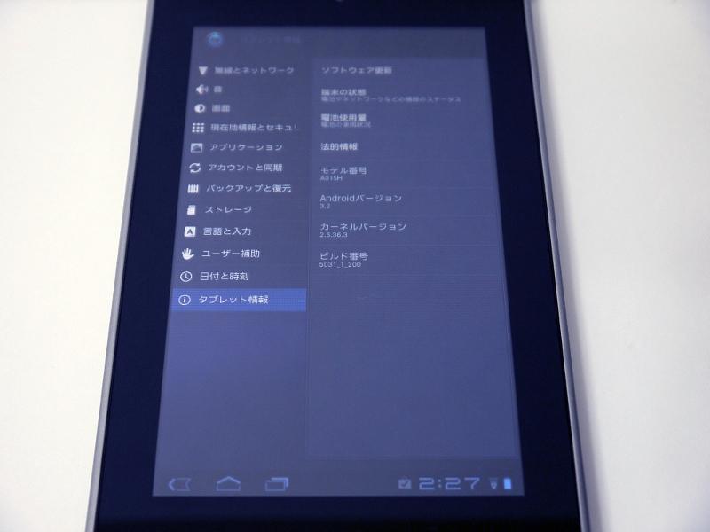 設定画面。Androidバージョンが3.2であることが確認できる