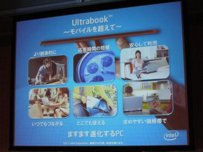 Ultrabookのコンセプトと利点