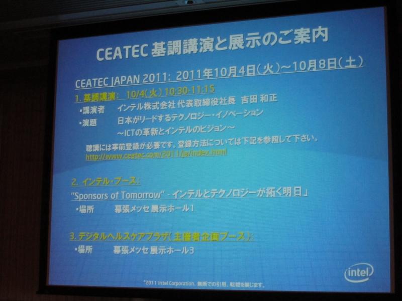 CEATECでの吉田社長の基調講演