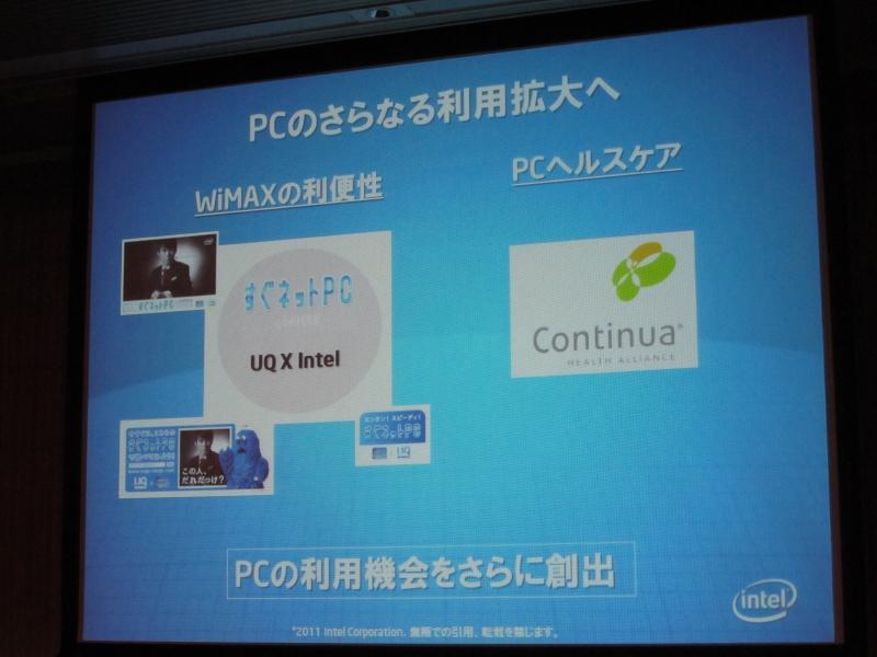WiMAXの利便性訴求や、PCヘルスケア分野への参加