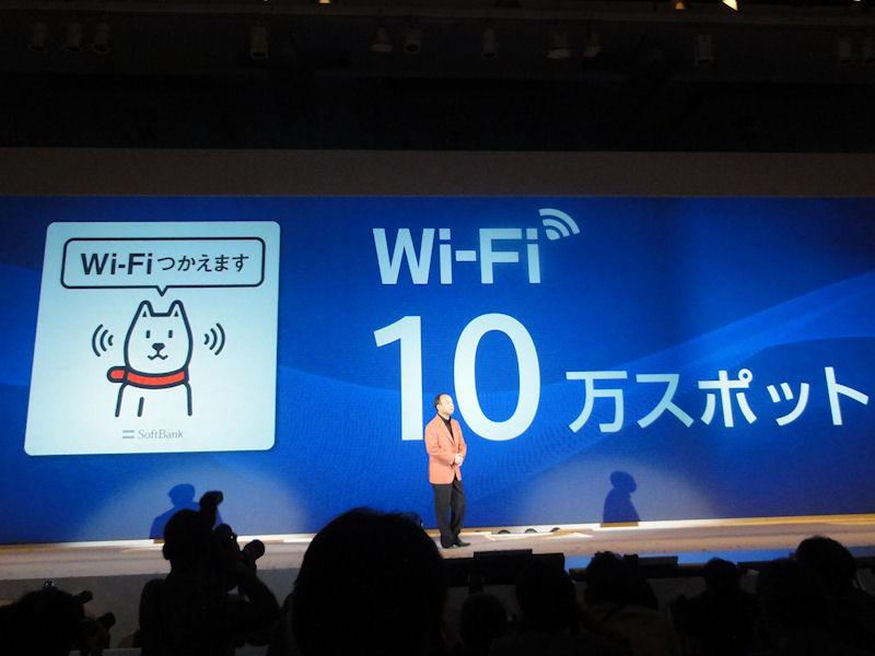 Wi-Fiスポットは10万を達成
