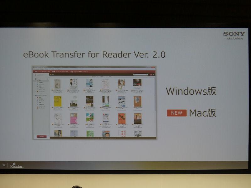 転送ソフト「eBook Transfer for Reader」はMac版も用意される