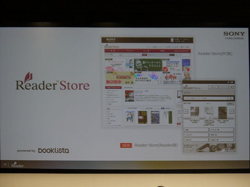 Reader StoreのReader対応画面も用意される