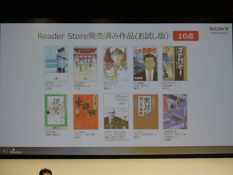 Reader Storeベストセラー作品のほか、Reader Store初登場作品、Reader Store先行販売作品のお試し版がプリインストールされる