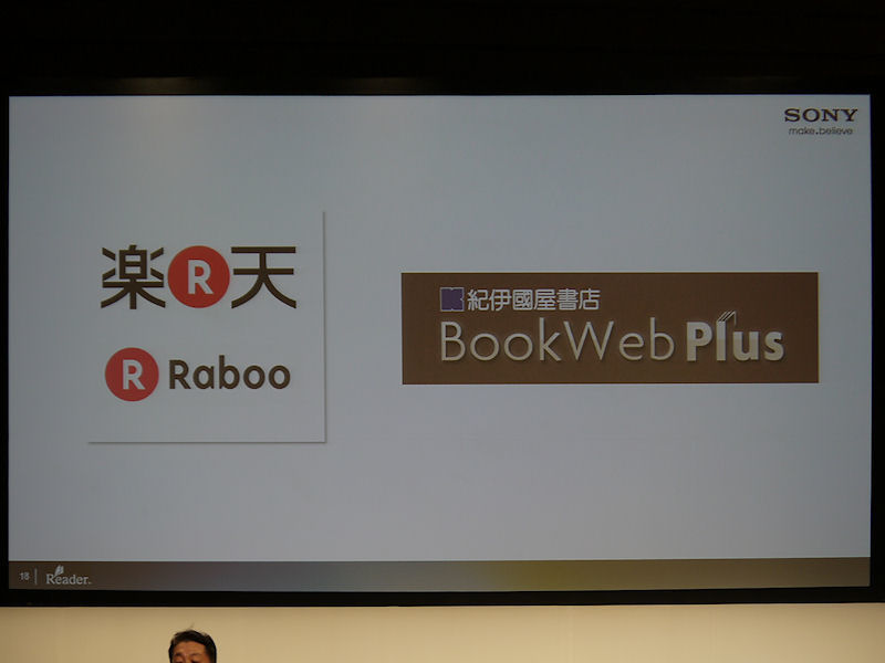 楽天Rabooおよび紀伊國屋書店BookWeb Plusも利用可能になる見込み