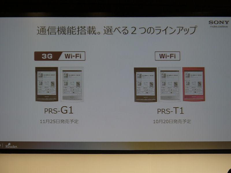 新製品のラインナップ。3G+Wi-Fi対応のPRS-G1が2色展開、Wi-Fi対応のPRS-T1が3色展開
