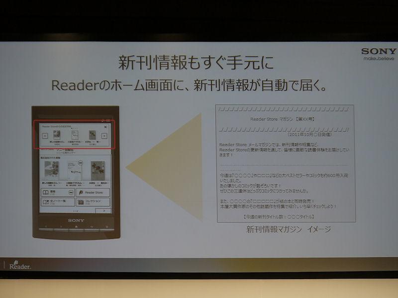 ホーム画面の上段に、新刊情報が表示される