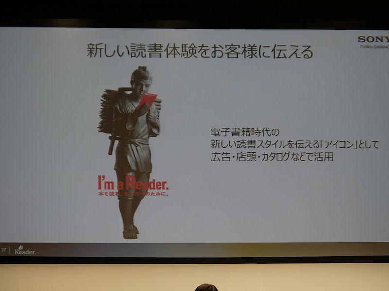 イメージキャラクターとして二宮金次郎像を起用