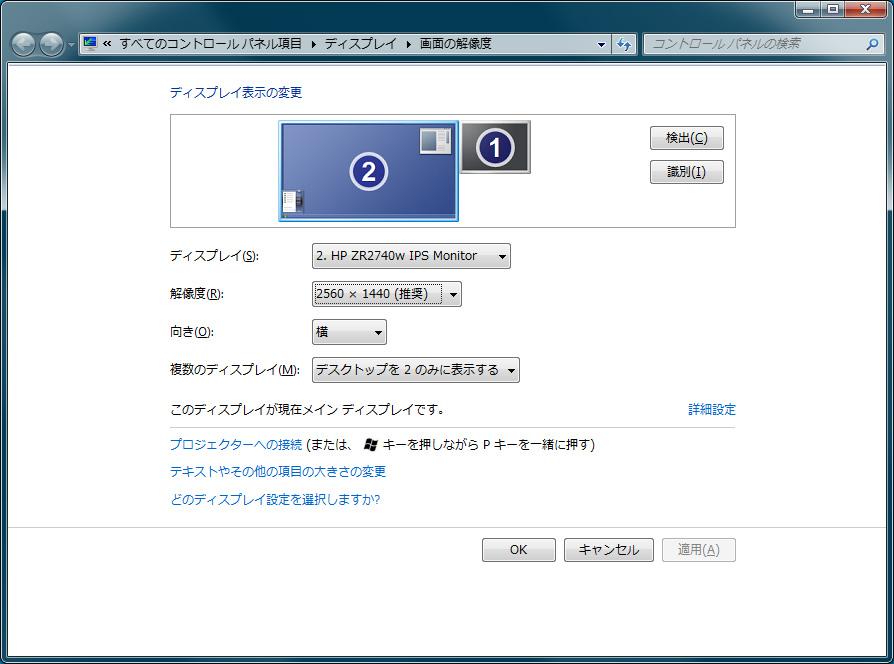 ThinkPad X201i+ウルトラベースを使いDisplayPort接続している関係で、マルチディスプレイになっている。解像度は2,560×1,440ドット