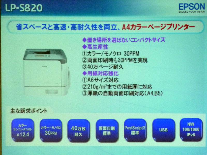 LP-S820の特徴