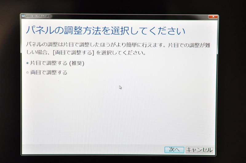 最初に、付属CD-ROMに入っているパネル調整ユーティリティで、パネルをユーザーにあわせて調整する必要がある