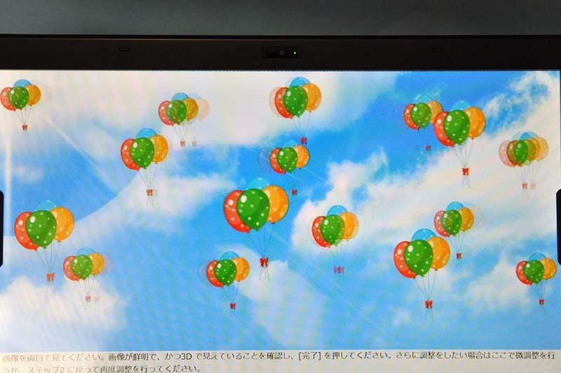 調整が正しく完了すれば、この風船が3Dで表示される
