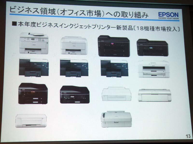 2011年度は18機種のビジネスプリンタを投入した