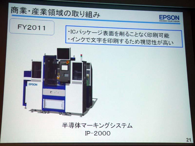 デジタルミニラボや半導体マーキングシステムなどにも参入