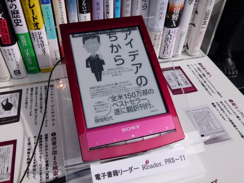 ソニーが10月20日から発売する電子書籍リーダー「Reader」