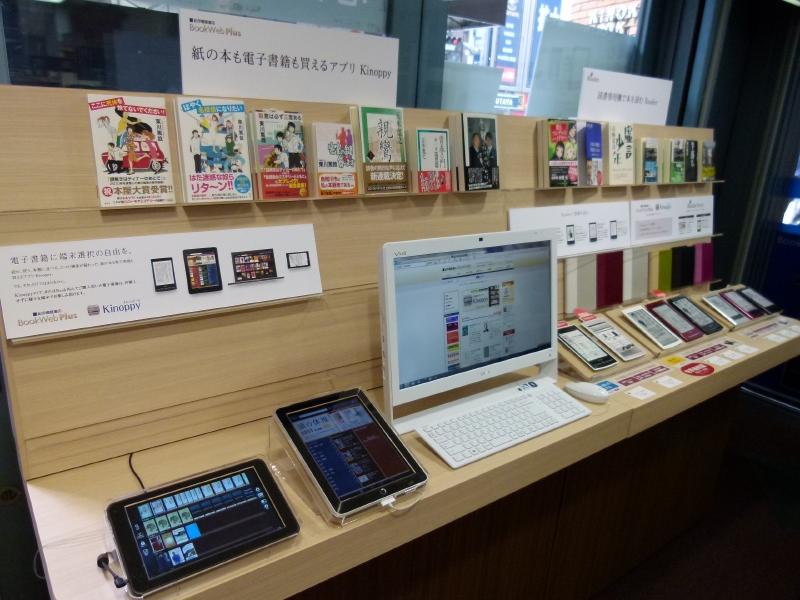 8月から開設している電子書籍専門コーナーでは紀伊國屋書店が展開する電子書籍アプリケーション「Kinoppy」と、各社から発売される電子書籍端末を展示。自由に体験できる