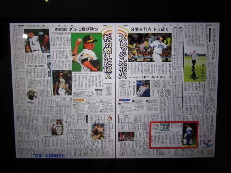 新聞の見開きデモ。細かい文字でも一切潰れず確認できる