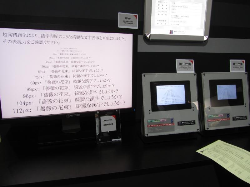 30型ディスプレイと同等の解像度をモバイルで実現