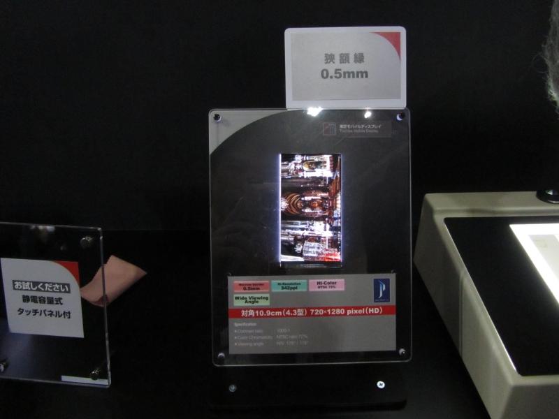 東芝の狭額縁モバイル液晶ディスプレイ