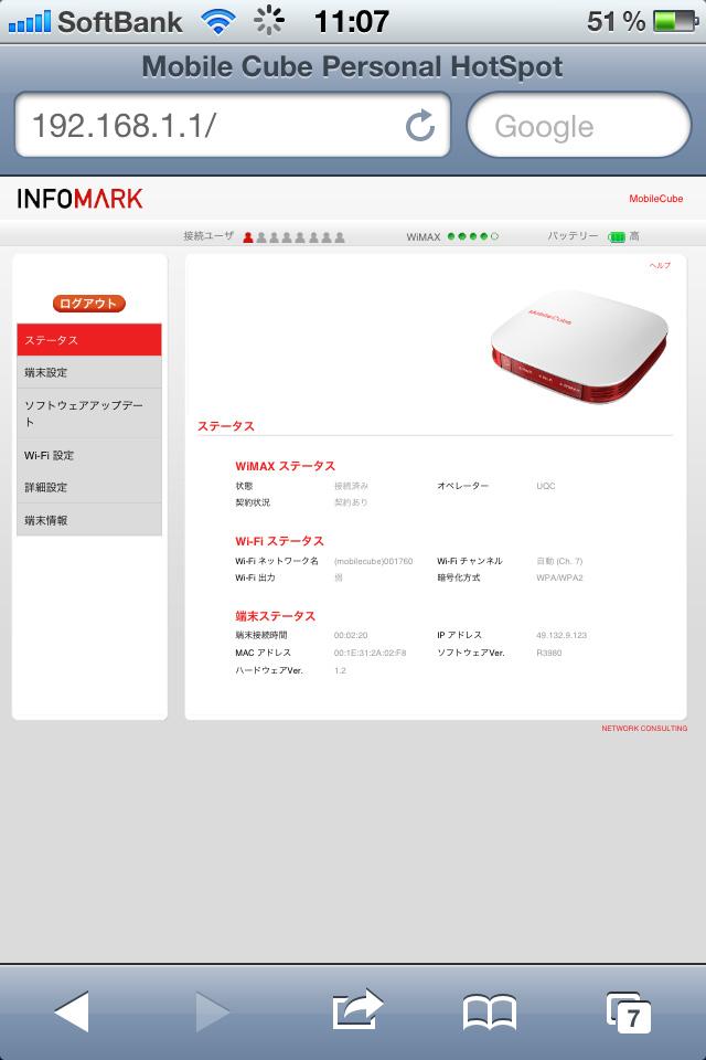 WiMAX/Wi-Fi/端末のステータスを表示。一定期間でリロードがかかる