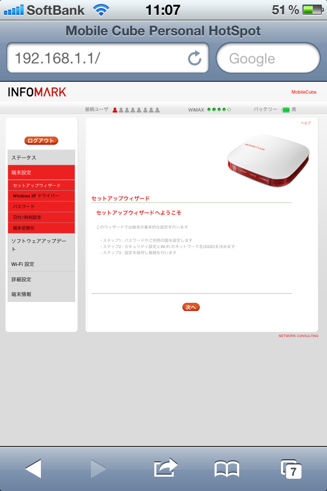 セットアップウィザード。パスワードやセキュリティ、Wi-Fiなどの設定。3ステップで完了する