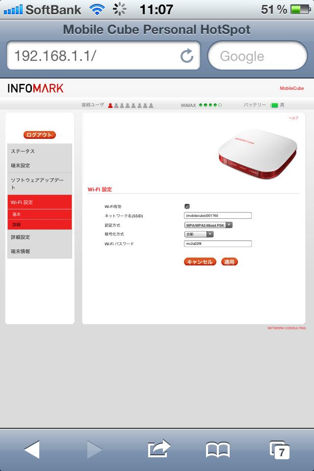 Wi-Fi設定/基本。SSIDや認証方式、パスワードの設定