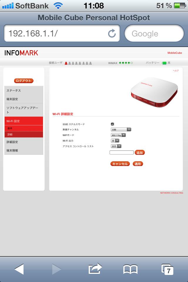 Wi-Fi設定/詳細。Wi-Fiの作動モードや出力の強弱などが設定できる