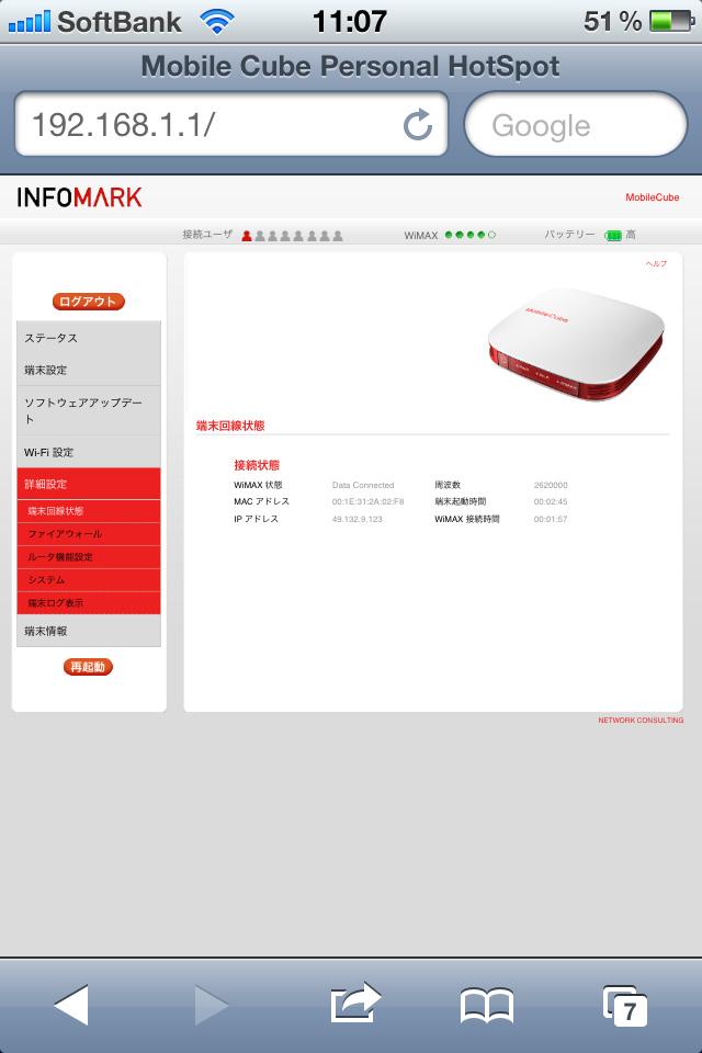 詳細設定/端末回線状態。WiMAX状態、MACアドレス、IPアドレス、周波数、端末起動時間、WiMAX接続時間などが見られる