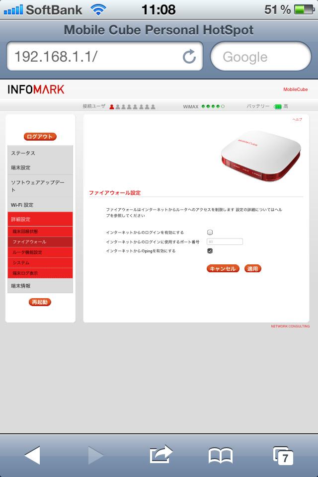 詳細設定/ファイアウォール設定。インターネットからルーターへの接続を制御する