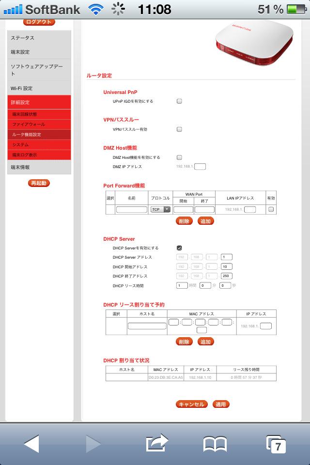 詳細設定/ルータ設定。DHCPはもちろん、UPnP、VPNパススルー、DMZホスト機能などもある