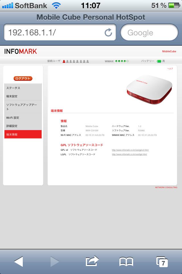 端末情報。ハードウェアやソフトウェアなどのバージョンが確認できる