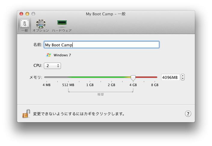 同時にParallels DesktopのMy Boot Campのメモリを3GBから4GBへ増量させた