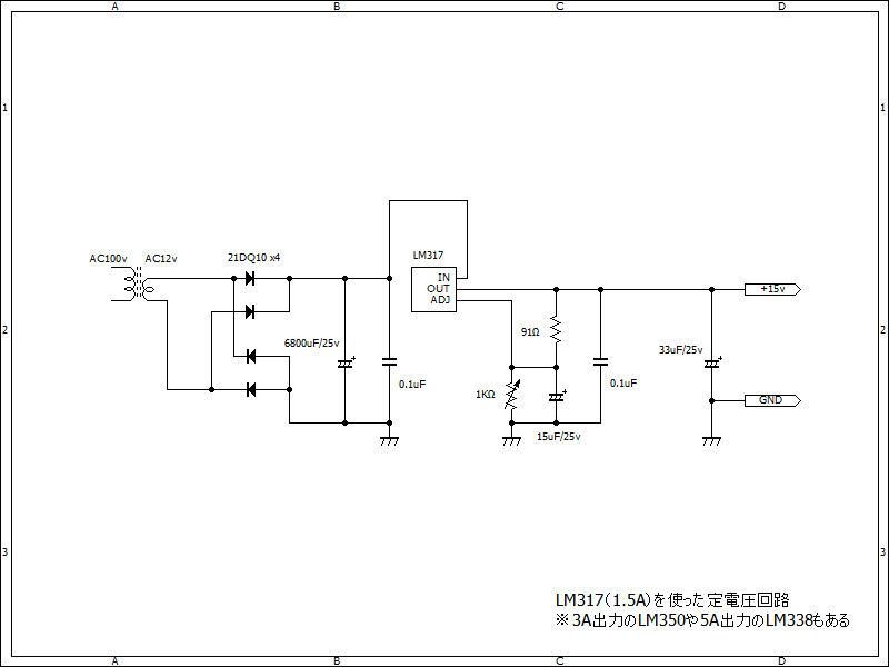 教科書通りの回路図。半固定抵抗で電圧を調整できる