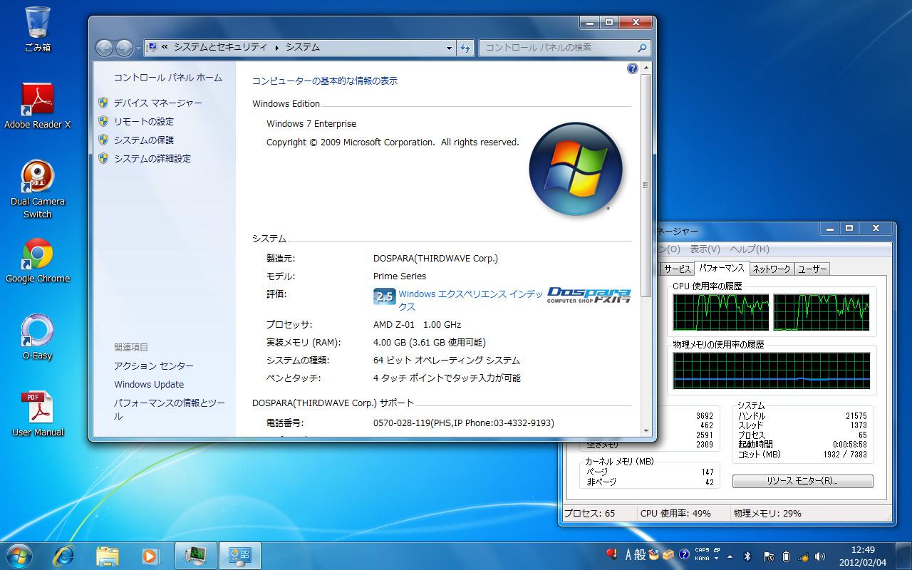 初期起動時のデスクトップは、壁紙はWindows 7の標準そのまま、ショートカットが5つ追加されただけとシンプル