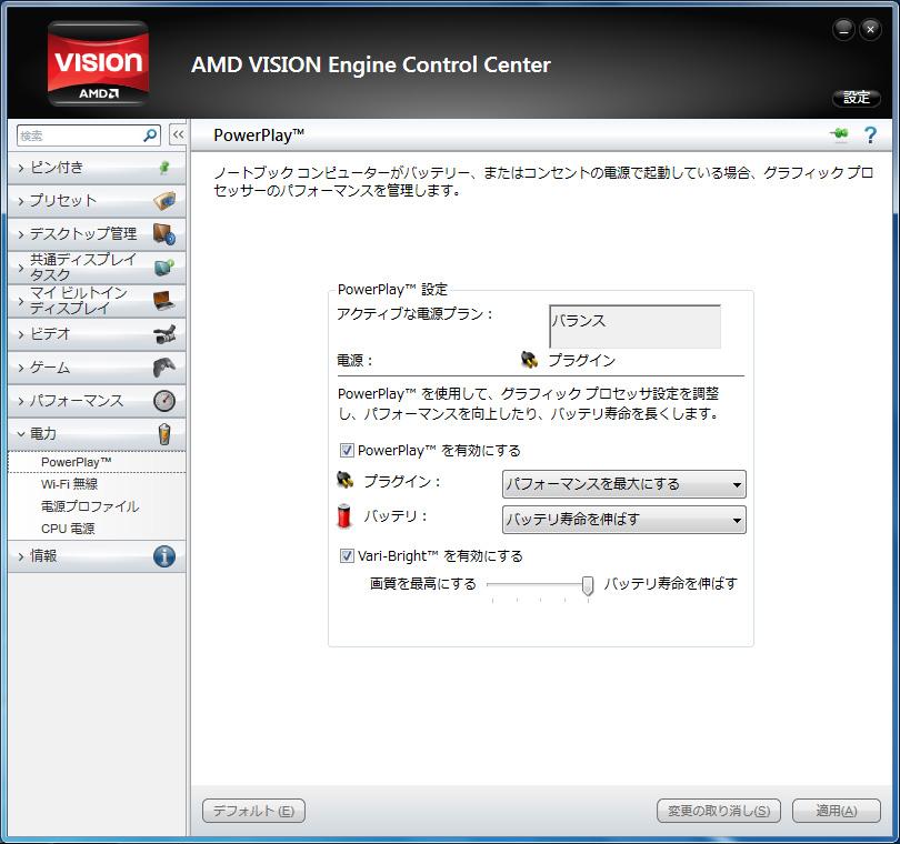 AMD VISION Engine Control Center