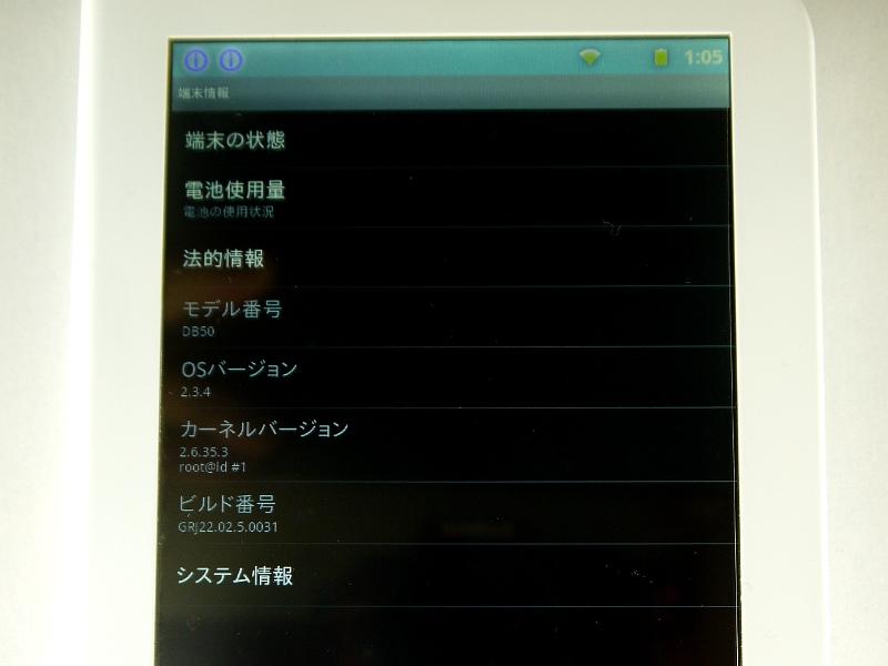 端末情報。OSは(Androidの)2.3.4と表示されている