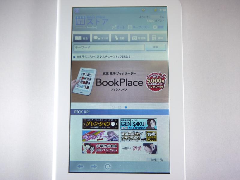 「ブックプレイス」へはホーム画面左下のストアアイコンからアクセスする。トップページにはおすすめ書籍のほか、週間ランキング、ジャンルから探すためのメニューが用意されている