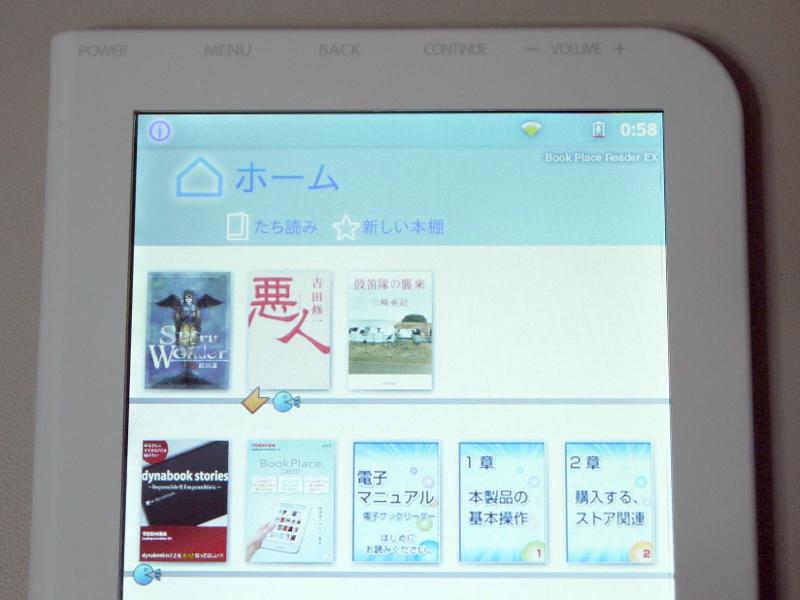 ブックプレイスで購入した書籍(左)は、iPhone(中)やAndroid(右)のBookLive!アプリ、ブックプレイスのPC/Androidアプリなどで読むことができる。個人的には3台という台数制限をもう少し緩和してほしいところ
