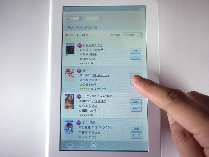 """今回は吉田修一氏「悪人」を購入。<a href=""""http://pc.watch.impress.co.jp/docs/topic/feature/20101222_415973.html"""">ソニーの初代「Reader」</a>、<a href=""""http://pc.watch.impress.co.jp/docs/topic/feature/20110107_418260.html"""">シャープの初代「GALAPAGOS」</a>、<a href=""""http://pc.watch.impress.co.jp/docs/topic/feature/20110826_472739.html"""">パナソニック「UT-PB1」</a>のレビューの際も同じ電子書籍を購入しているので、フローの違いに興味がある方は参照いただきたい"""