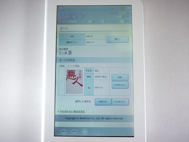 これは「カートに入れる」を選択した状態。複数の電子書籍をまとめて買うのに便利