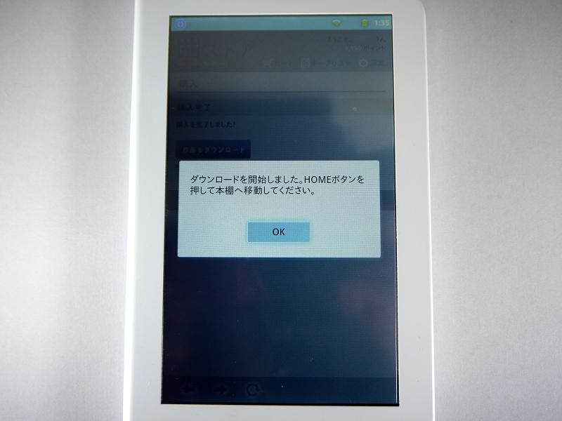 ダウンロードが開始された。ホーム画面には自動遷移しないので、ホームボタンを押して自力で移動する