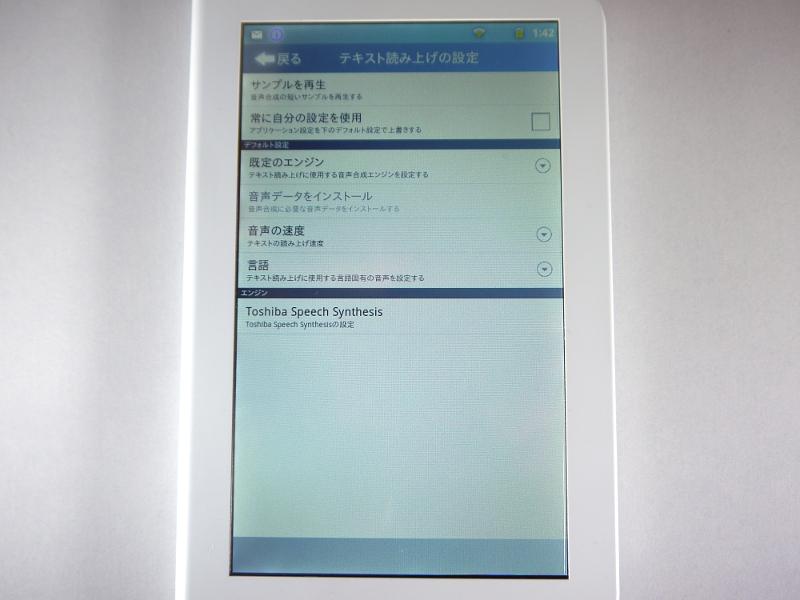 設定画面では、速度の調整のほか、優先する言語(日本語/英語)の切り替え、さらに別画面では単語登録も行なえる