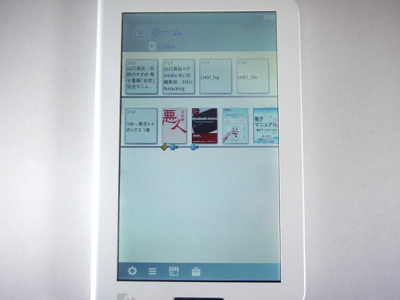 microSD内に入っているPDFデータはすべてホーム画面に表示される。サムネイルは表示されず、ファイル名が表紙として使われるなど、見栄えはあまりよくない