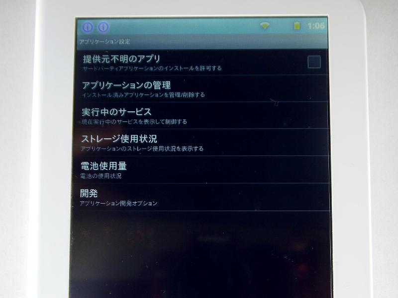 サードパーティ製アプリをインストールするには、設定画面の「サードパーティアプリケーションのインストールを許可する」にチェックを入れておく