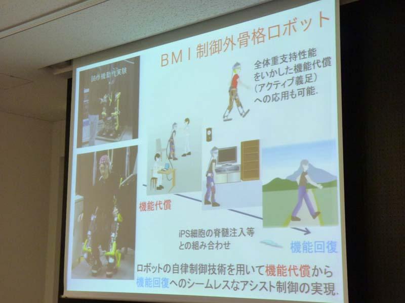 ATRで開発中のBMIで制御される外骨格ロボット