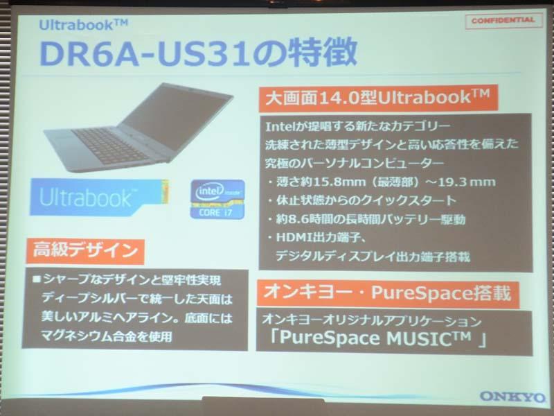 Ultrabook新製品の特徴