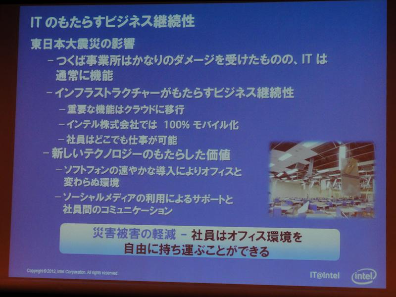 日本のつくばオフィスは震災で甚大な被害を受けた