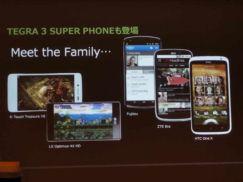 Tegra 3搭載スマートフォン