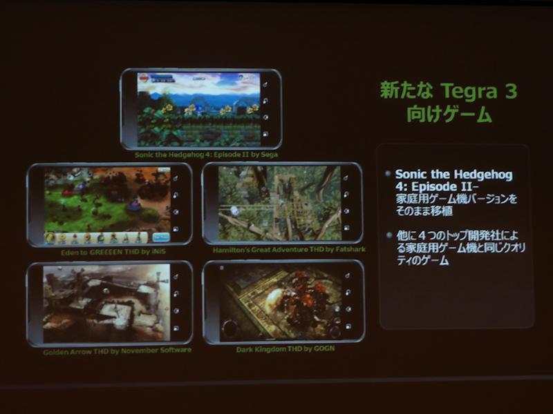 Tegra 3に最適化されたゲームも登場